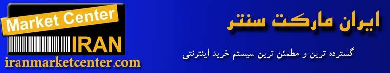 سیستم همکاری در فروش ایران مارکت سنتر